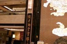 兖州的国宾馆圣德国际酒店