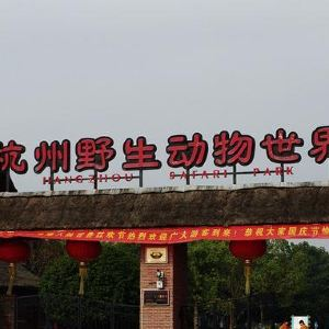 杭州野生动物世界旅游景点攻略图