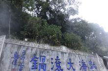 腾冲热海温泉景区,腾冲之行最难忘的1个景区!