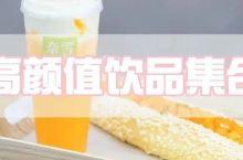 """沈阳""""少女心""""爆棚10家饮品店!白色情人节,约会首选地!"""