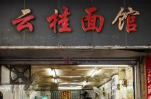 这家店的肠粉,是无数广州人心目中的第一!