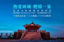 露营观星戏水狂欢啤酒夜市,中国·周城活龙山景区邀你清凉一夏