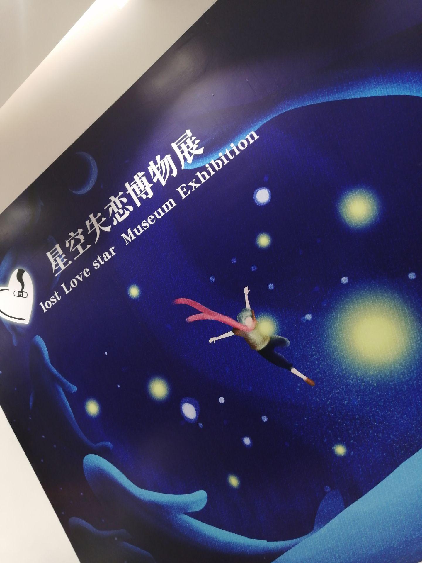 广州星空博物馆_【携程攻略】广州广州星空失恋博物馆景点,来得很值,超美 ...