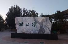 嫩江湾为国家4A级景区,不收门票,是一个集湿地保护、科研宣教、生态旅游于一体的特色公园。8月,9月,