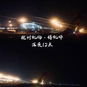 萧山国际机场旅游景点攻略图