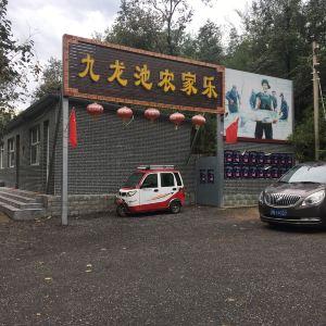 九龙池农家乐旅游景点攻略图