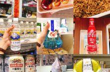日本便利店有什么好喝的?