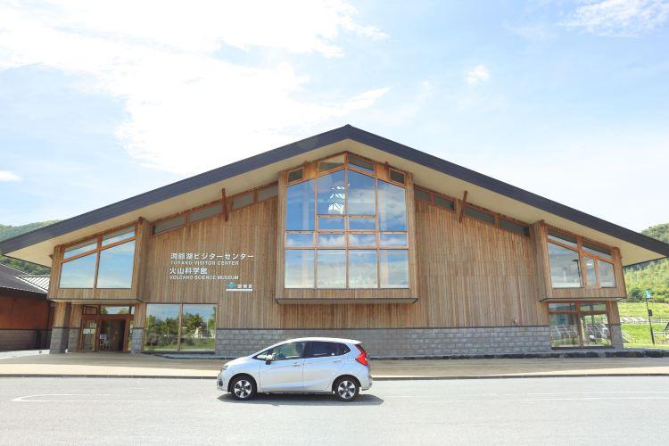 火山科學館
