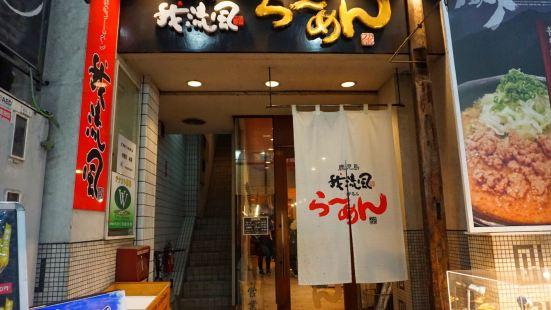 我流風(イオンモール鹿児島店)