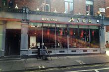 伦敦的川菜馆:水月巴山