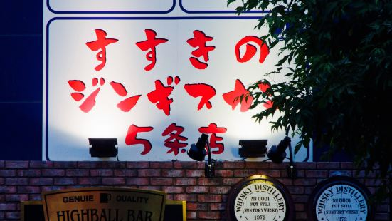 Hokkaido-Yakiniku Susukino-Jingisukan 5-Jo