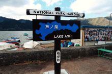 「神猫游日本」箱根不得不去之地-芦之湖