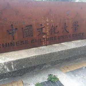 中国文化大学旅游景点攻略图