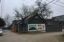 太子墓吕庄村