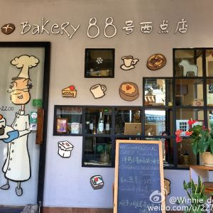 Bakery88号西点店旅游景点攻略图