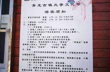 2017山西阳曲青龙古镇一日游