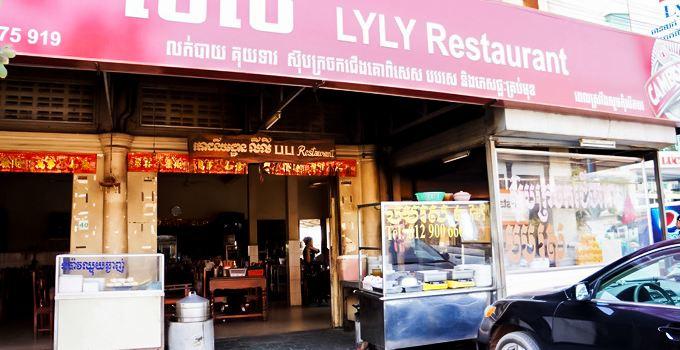 LyLy Restaurant