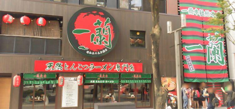 Ichiran Main Shop