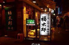 #冬日幸福感美食#大阪人的深夜食堂,非常火爆
