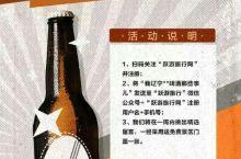《啤酒地图》第七站:阜新梅雪啤酒