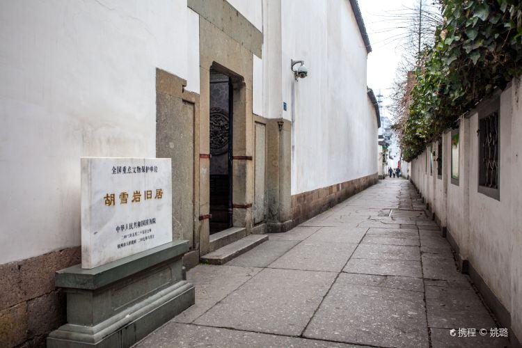 Hu Xueyan's Former Residence2
