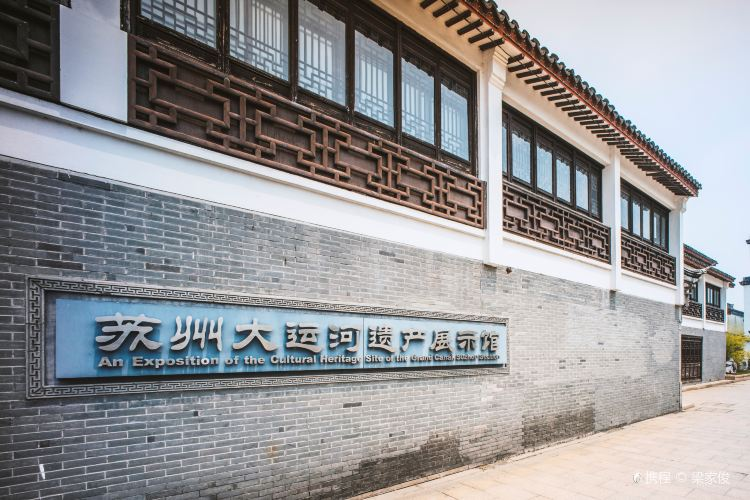 An Exposition of the Cultural Heritage Site of the Grant Canal, Suzhou Section