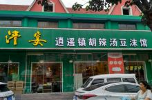 濮阳清宴店