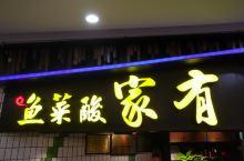 绍兴·世贸广场·有家酸菜鱼