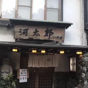 河太郎(中洲本店)旅游景点攻略图