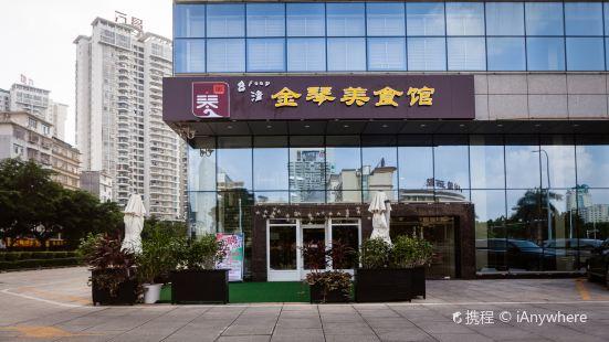 Jin Qin Mei Shi Restaurant