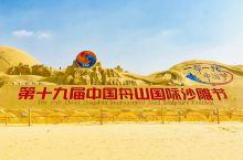 沙绘世界:在浙江舟山群岛的朱家尖南沙,从1999年起,已经连续举办了十九届国际沙滩节,今年的主题是一
