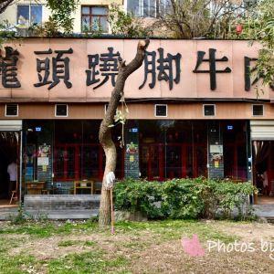 龙头跷脚牛肉(海椒市街店)旅游景点攻略图