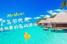 马尔代夫竟然可以怎么便宜!选对岛这件事有多重要!