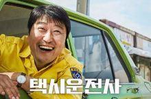 韩国电影《计程车司机》里的光州——静谧的光州风景与旅途中遇到的光州人 百度百科上面只是在地理位置上面