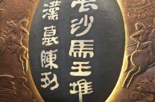 长沙市内游。。。我的游览顺序是湖南省博物馆,火宫殿,天心阁,第一师范。  湖南省博新翻修不到半年,春