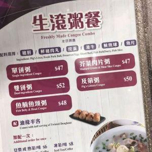 海皇粥店(如心广场店)旅游景点攻略图