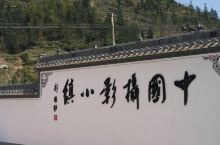 中国摄影小镇