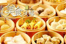 香港美食攻略   几十块的米其林美食怎能不吃!