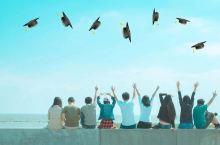 国内外最受欢迎的15个毕业旅行地,再不疯狂就老了!