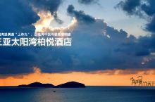 """三亚太阳湾柏悦酒店,太阳湾里偶遇""""上帝光"""",百福湾中找寻最美珊瑚礁"""