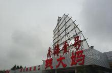 美食探店——带你去吃阳江这家超有存在感的钱大妈海鲜饭店