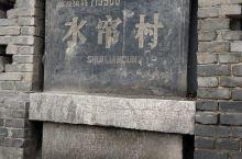 彬县的花果山