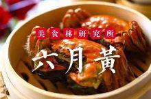 """忙归忙,勿忘""""六月黄"""",今年第一个吃螃蟹的人是谁?"""