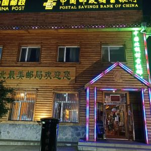 中国最北邮政局旅游景点攻略图