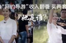 """携程当地向导国庆节上头条! 4.5亿人为""""她的一天""""点赞!"""