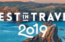 听说这是全世界最权威的 2019 旅游推荐?