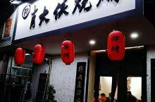台北一路新开的烧烤店