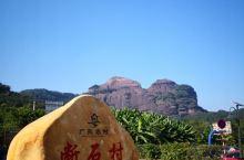 韶关的丹霞山