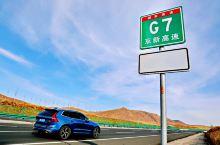 G7高速,最美的风光在路上