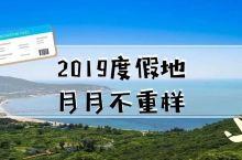 2019国内旅行时间表出炉!一次解锁12个月的最佳旅行地~